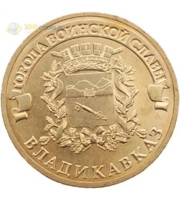 Юбилейная монета 10 рублей 2011 Владикавказ