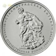 5 рублей 2014 Сталинградская битва