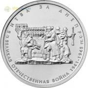 5 рублей 2014 Битва за Днепр