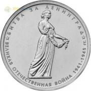 5 рублей 2014 Битва за Ленинград