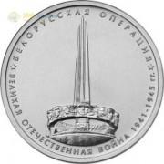 5 рублей 2014 Белорусская операция