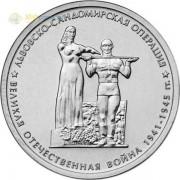 5 рублей 2014 Львовско-Сандомирская операция