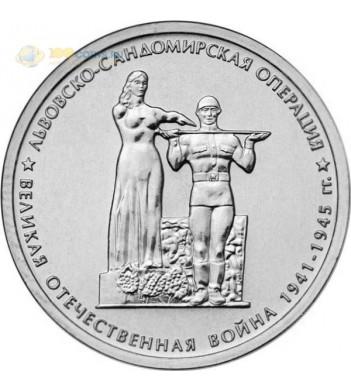 Россия 5 рублей 2014 Львовско-Сандомирская операция