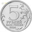 Россия 5 рублей 2014 Ясско-Кишиневская операция