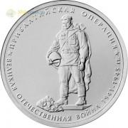 5 рублей 2014 Прибалтийская операция