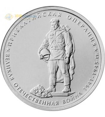 Россия 5 рублей 2014 Прибалтийская операция