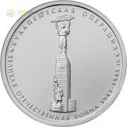 5 рублей 2014 Будапештская операция