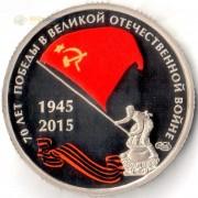 Россия 2015 Жетон 70 лет Победы (СпМД)
