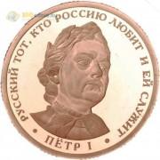 Россия 2017 Жетон империал Петр I (СпМД)