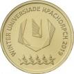 10 рублей 2018 Универсиада в Красноярске талисман и эмблема (2 монеты)