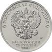 Юбилейная монета 25 рублей 2018 Конституция 25 лет