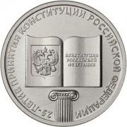 25 рублей 2018 Конституция 25 лет