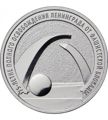 25 рублей 2019 Освобождение Ленинграда от блокады