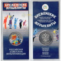 25 рублей 2019 Бременские музыканты (цветные)