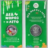 25 рублей 2019 Дед Мороз и Лето (цветные)
