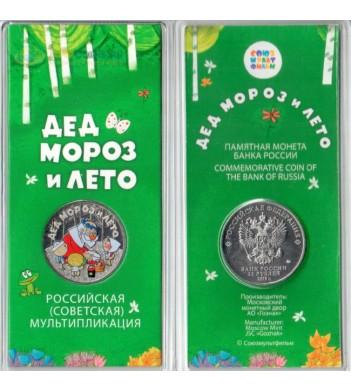 25 рублей 2019 Дед Мороз и Лето мультфильм (цветные)