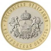 10 рублей 2019 Костромская область