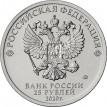25 рублей 2020 Барбоскины мультфильм