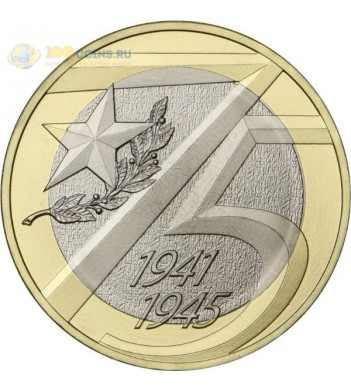 10 рублей 2020 75 лет Победы (2019 год)