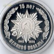 Россия 2020 жетон 75 лет Великой Победы