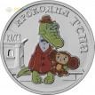 25 рублей 2020 Крокодил Гена мультфильм (цветные)