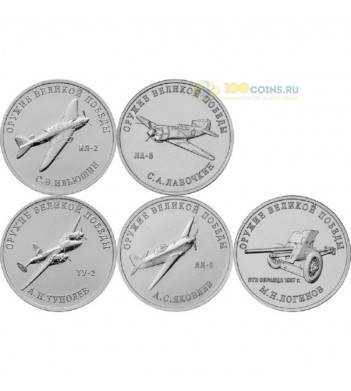 25 рублей Конструкторы оружия 2020 набор 5 монет (3)