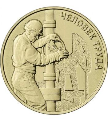 10 рублей 2021 Работник нефтегазовой отрасли