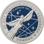 25 рублей 2021 Первый полет в космос (цветные)