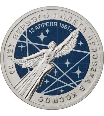 25 рублей 2021 Первый полет человека в космос (цветные)