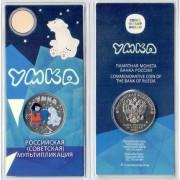 25 рублей 2021 Умка (цветные)