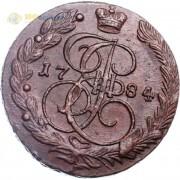 5 копеек 1784 ЕМ Екатерина II (лот d100)