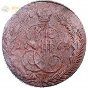 5 копеек 1764 ЕМ Екатерина II (лот d101)
