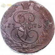 5 копеек 1775 ЕМ Екатерина II (лот d106)