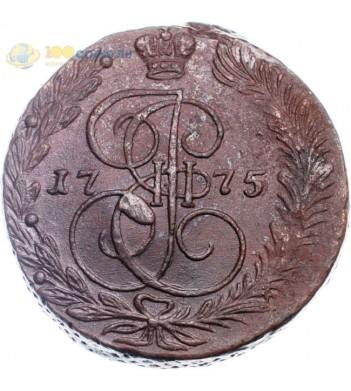 Россия 1775 5 копеек ЕМ Екатерина II (лот d106)