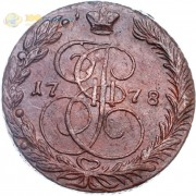 5 копеек 1778 ЕМ Екатерина II (лот d108)