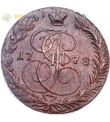Россия 1778 5 копеек ЕМ Екатерина II (лот d108)