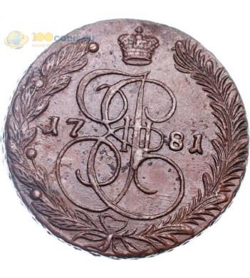 Россия 1781 5 копеек ЕМ Екатерина II (лот d113)