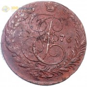 5 копеек 1776 ЕМ Екатерина II (лот d115)