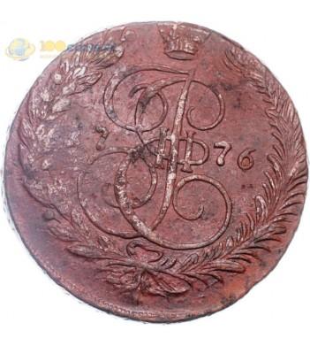 Россия 1776 5 копеек ЕМ Екатерина II (лот d115)