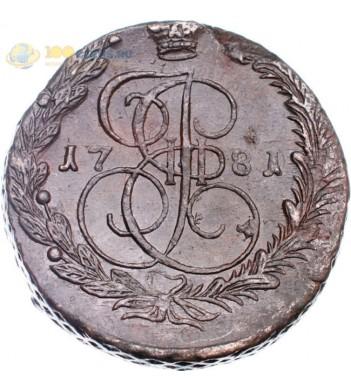 Россия 1781 5 копеек ЕМ Екатерина II (лот d117)