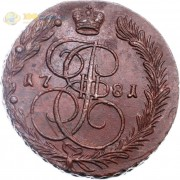 5 копеек 1781 ЕМ Екатерина II (лот d120)