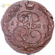 5 копеек 1785 ЕМ Екатерина II (лот d121)