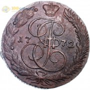 5 копеек 1772 ЕМ Екатерина II (лот d125)