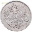 Финляндия 1916 25 пенни (серебро)