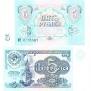 СССР бона (239) 5 рублей 1991