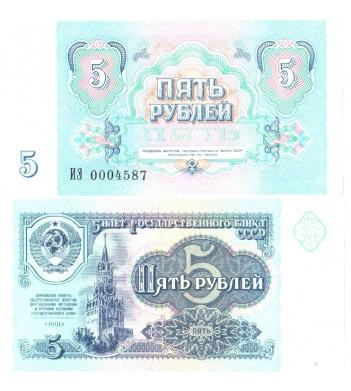 СССР бона 5 рублей 1991