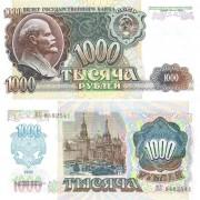 СССР бона 1000 рублей 1992