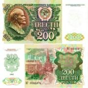 СССР бона 200 рублей 1992