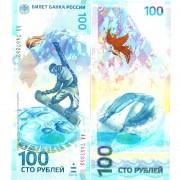 Россия бона (274a) 100 рублей 2014 Сочи АА (большие)