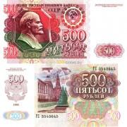 СССР бона 500 рублей 1992